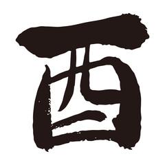 酉年 干支漢字筆文字