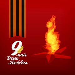 Greeting card with eternal flame in red star