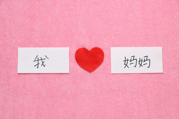 I Love Mom concept in Chinese. 