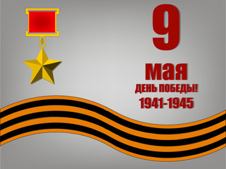 May 9 russian holiday victory. Russian translation of the inscription May 9. Happy Victory day