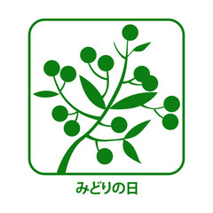 Greenery Day in Japan