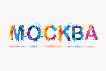 Moscow city name on Russian language.