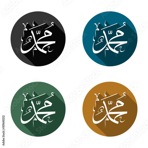 Prophet Muhammad In Circle Flat Arabic Calligraphy Stock Image And