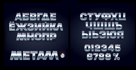 Realistic chromium-plated cyrillic alphabet. Glowing metallic russian font. Vector typography for modern and responsive design.
