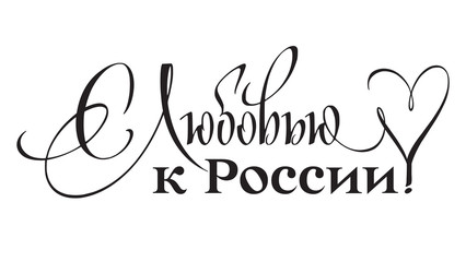 Day of Russia in 12 June. Independent Day of Russia. Vector typographic with the Russian inscription: 'To Russia with Love'