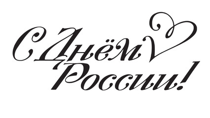 Day of Russia in 12 June. Independent Day of Russia. Vector typographic with the Russian inscription: With the Day of Russia