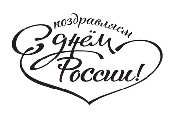 Day of Russia in 12 June. Independent Day of Russia. Vector typographic with the Russian inscription: Congratulate with the Day of Russia