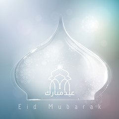 Eid Mubarak mosque dome silhouette with arabic calligraphy for greeting card