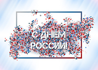 Postcard on Day of Russia in June 12. Shape of country in colorful scattering glitter. Russian text translation: With Day of Russia