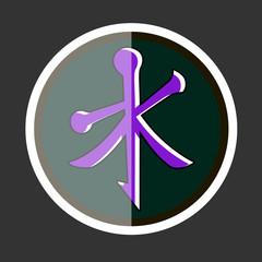 Confucianism Symbol Sticker