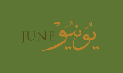 June, the sixth month of the year, in arabic calligraphy style. in the northern hemisphere usually considered the first month of summer