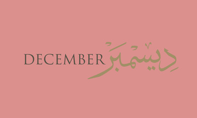December, the twelfth month of the year, in arabic calligraphy style. in the northern hemisphere usually considered the first month of winter
