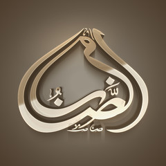 Arabic Calligraphy for Ramadan.