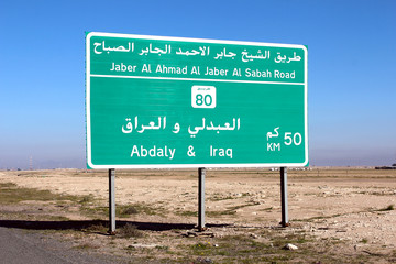 Abdaly & Iraq Road Sign