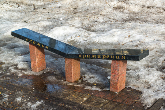 bench of reconciliation in the Pervomaisky Boulevard in Yaroslavl, Russia