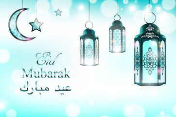 "English translation ""Eid Mubarak"" greeting on blurred background with beautiful illuminated arabic lamp. Vector illustration"