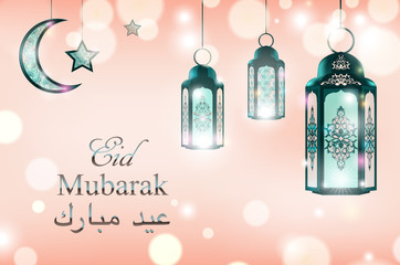 English translation Eid Mubarak greeting on blurred background with beautiful illuminated arabic lamp. Vector illustration