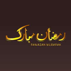 Ramazan Mubarak Calligraphy.