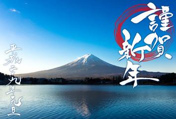 富士山と湖の年賀状
