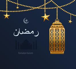 illustration gold arabesque tracery Ramadan, Ramazan