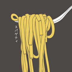 Hand drawn fork with spaghetti on it. Cartoon pasta illustration. Japanese inscription means spaghetti. Spaghetti is cropped with clipping mask