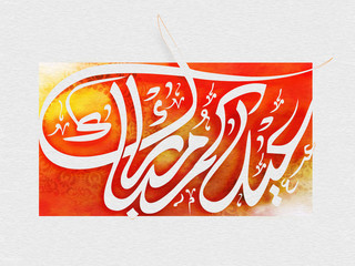 Arabic Calligraphy with colourful background for Eid.