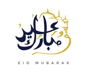 Eid Mubarak Card Calligraphy - Blue Elegant Mosque Art Card