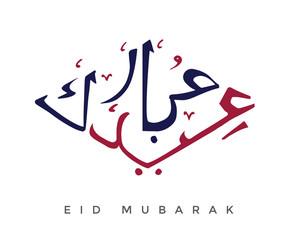 Eid Mubarak Card Calligraphy - Diamond Shape Nice Art Card