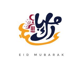 Eid Mubarak Card Calligraphy - Bold Mosque Brush Art Card