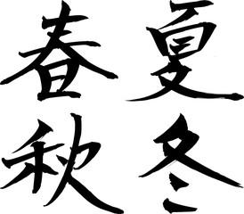 春夏秋冬 手書きの筆文字