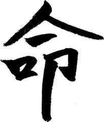 命 手書きの筆文字