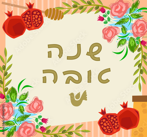 jewish new year card rosh hashanah greeting card with decorative roses pomegranate and hebrew