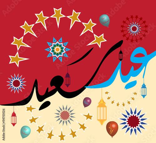 Fantastic Hijri Eid Al-Fitr Greeting - 500_F_114703026_slFmPTRnt1ZvLiB13jHIgLwGlZp7lJgU  Photograph_872542 .jpg