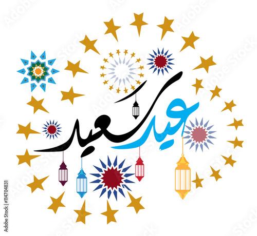 Fantastic Hijri Eid Al-Fitr Greeting - 500_F_114704831_GgM0z26qOIMntOqcrjYVfRlXRySmr6Nx  Pictures_92914 .jpg