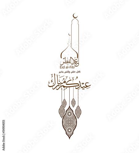 how to wish eid mubarak in arabic