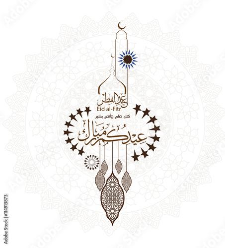 Eid mubarak wishes 2016 eid mubarak messages and greetings card eid mubarak wishes 2016 eid mubarak messages and greetings card eid al fitr m4hsunfo Images