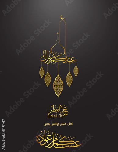 Must see Eid Il Eid Al-Fitr Greeting - 500_F_114914037_rHSp9EWnPA3Sn8oJ2gUAXdZG5Ngf1pei  2018_343818 .jpg