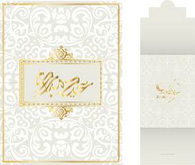 Eid Mubarak Greeting illustrator file done by my own arabic calligraphy in a contemporary style specially for Eid Celebrations