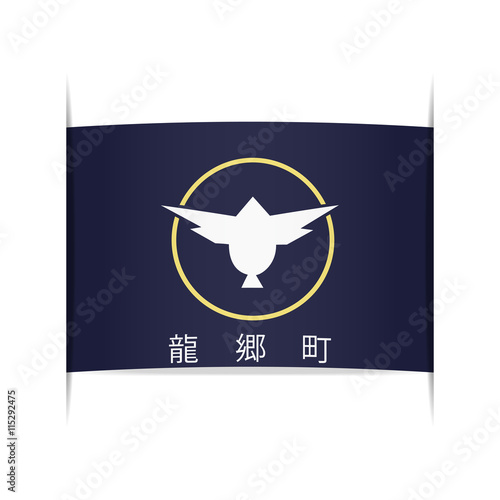Tatsugo Japan  city photos : Flag of Tatsugo Kagoshima Prefecture, Japan .