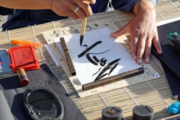 Pismo japońskie