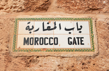 Israele: la targa della porta Marocco, accesso per i non musulmani e i turisti al Monte del Tempio e alla Spianata delle Moschee nella città vecchia di Gerusalemme il 6 settembre 2015
