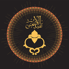 Arabic islamic calligraphy of text Eid al Adha or Kurban bayram holiday with floral decorated ornate design. Religious circle ornate for holiday card. Translation calligraphy title is Sacrifice Feast
