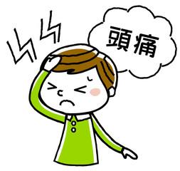 男の子:頭痛