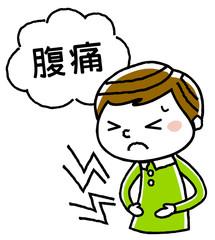 男の子:腹痛