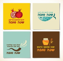 set of Rosh Hashana greeting cards with traditional proverbs and greetings
