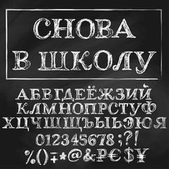Back to school cyrillic alphabet