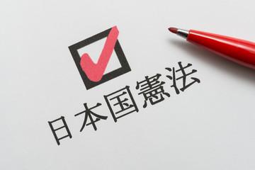 日本国憲法 the Constitution of Japan