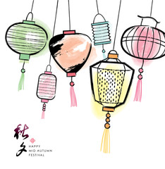 Chinese Mid Autumn Festival graphic design with various lanterns. Chinese translate: Mid Autumn Festival