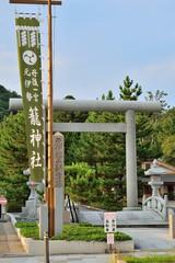 京都宮津の籠神社