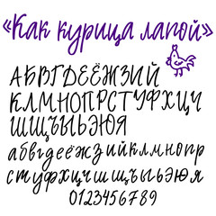 Hand-written cyrillic alphabet